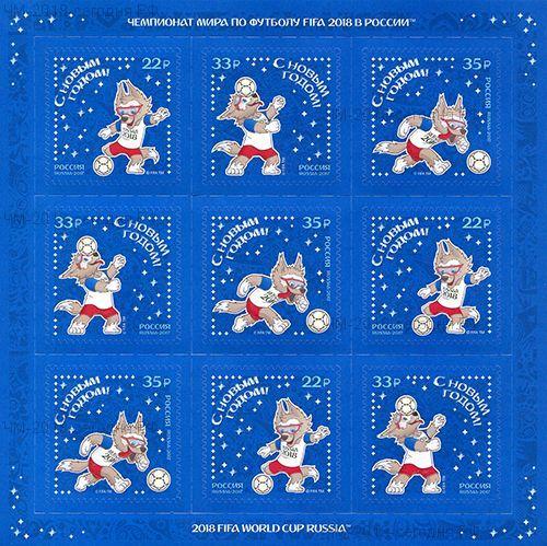 Новогодние марки с изображением талисмана ЧМ-2018