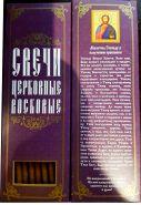 №51.Свечи восковые конусные с прополисом для домашней (келейной) молитвы , длина 21,5см., Ø 6мм. (20 шт. в коробочке)