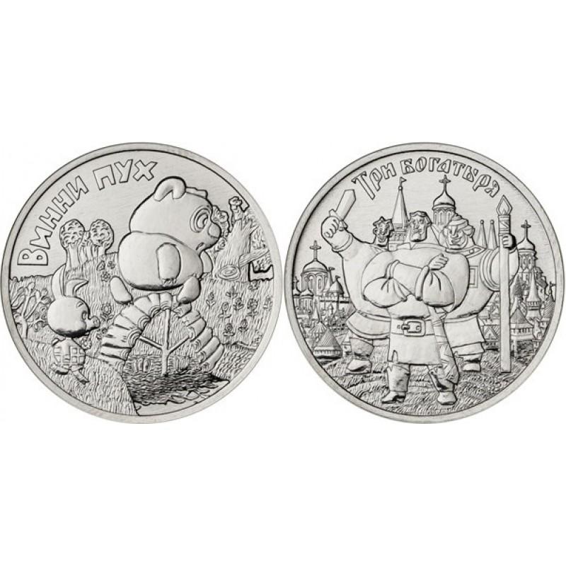 """25 рублей 2017г. """"Три Богатыря"""" и """"Винни Пух"""""""