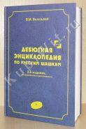 Дебютная энциклопедия. II том.