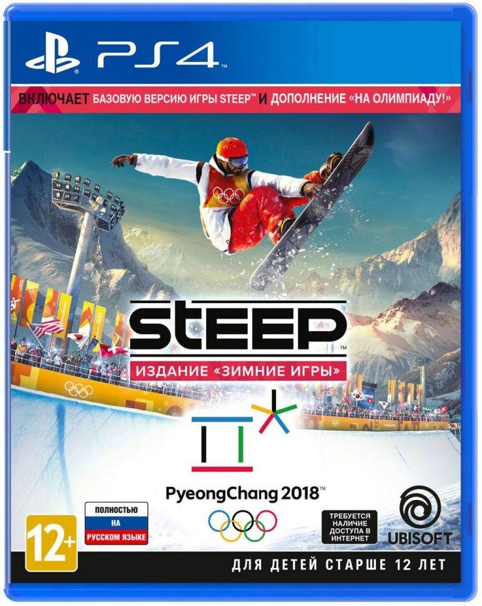 Игра Steep : Издание Зимние игры (PS4)
