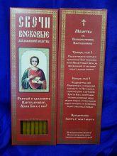 №41.Свечи восковые конусные с прополисом для домашней (келейной) молитвы , длина 21,5см., Ø 6мм. (20 шт. в коробочке)