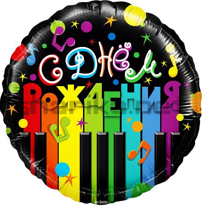 Фольгированный шар (18''/46 см) Круг, С Днем рождения! (музыка), Черный, 1 шт.