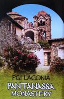 Оливки Каламата монастырские Pantanassa - 370 гр. Монастырь Панатанасса