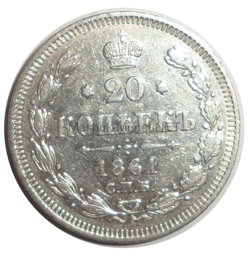 20 копеек 1861 года СПБ # 3
