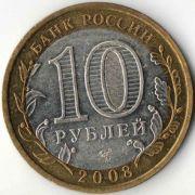 10 рублей. 2008 г. ММд. Астраханская область.