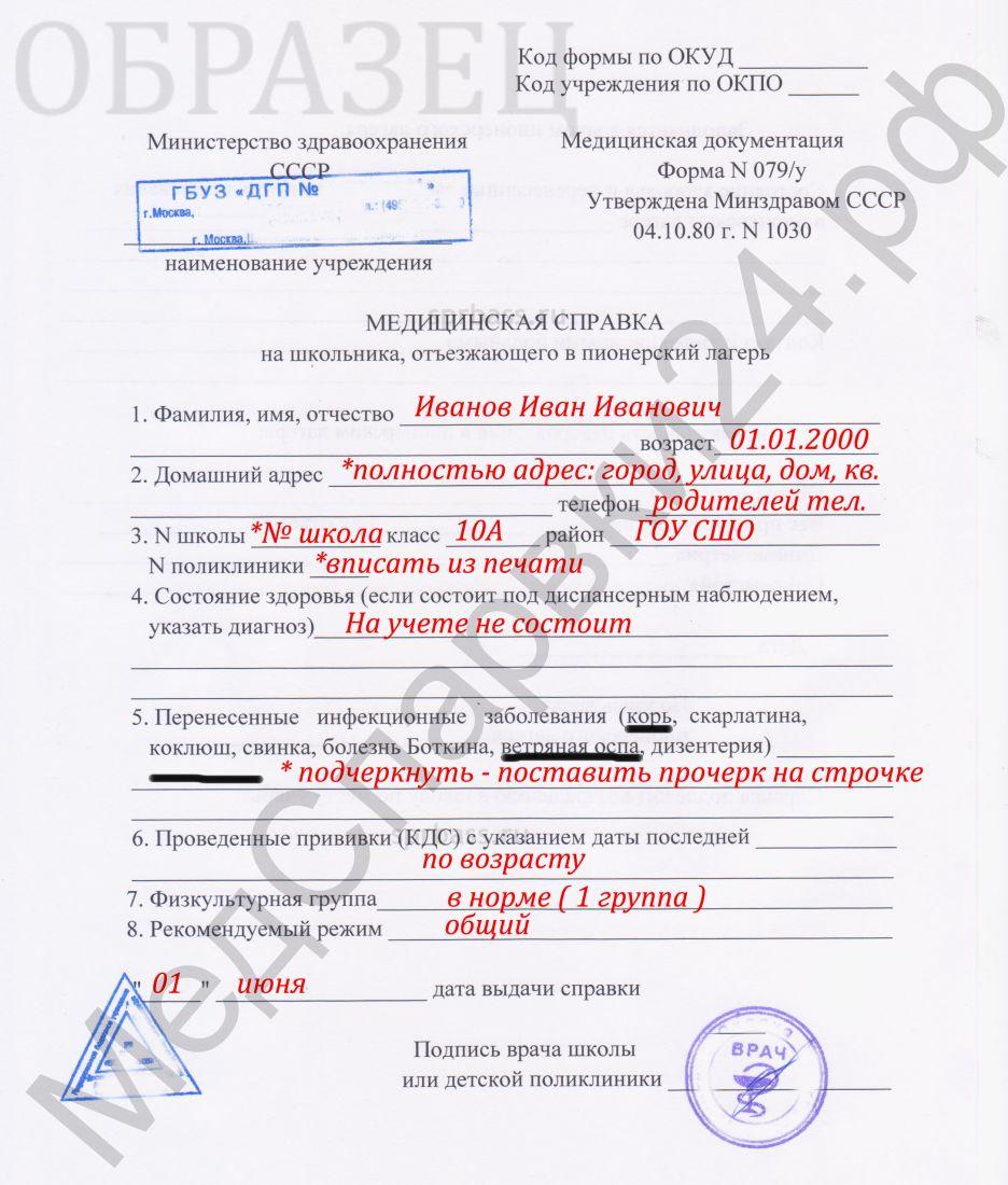 Медицинская справка в лагерь формы 079/у