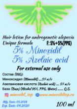 5% Миноксидил + 5% Азелаиновая кислота