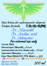 5% Миноксидил + 5% Азелаиновая кислота + 1% Аденозин