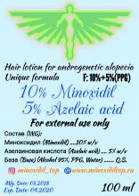 10% Миноксидил + 5% Азелаиновая кислота