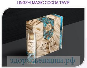 Напиток Lingzhi Magic Cocoa Ta Vie (Линчжи мэджик Кокоа)