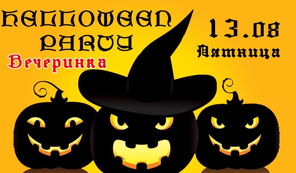 2018-07-13 Helloween party (Вечеринка в стиле Хеллоуина)