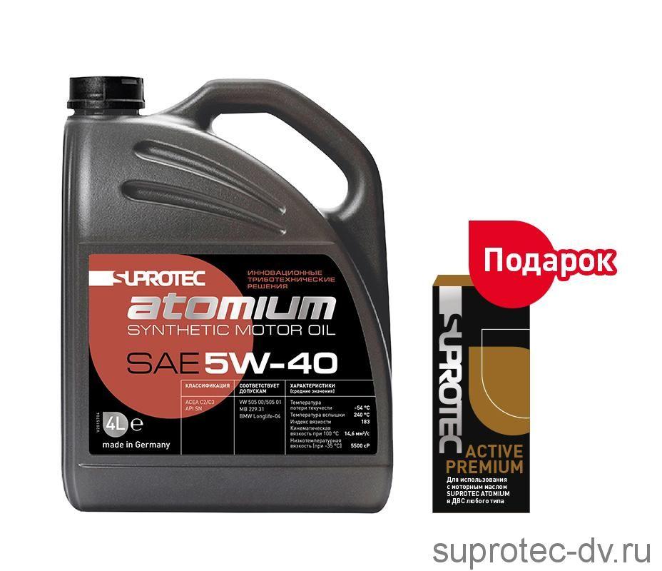Синтетическое моторное масло 5W-40 СУПРОТЕК АТОМИУМ / SUPROTEC ATOMIUM, 4 литра + ПОДАРОК