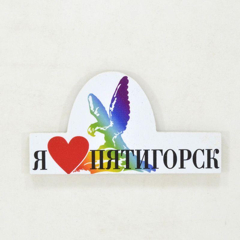 """Сувенирный магнит """"Я люблю Пятигорск. Орёл"""" на ПВХ"""