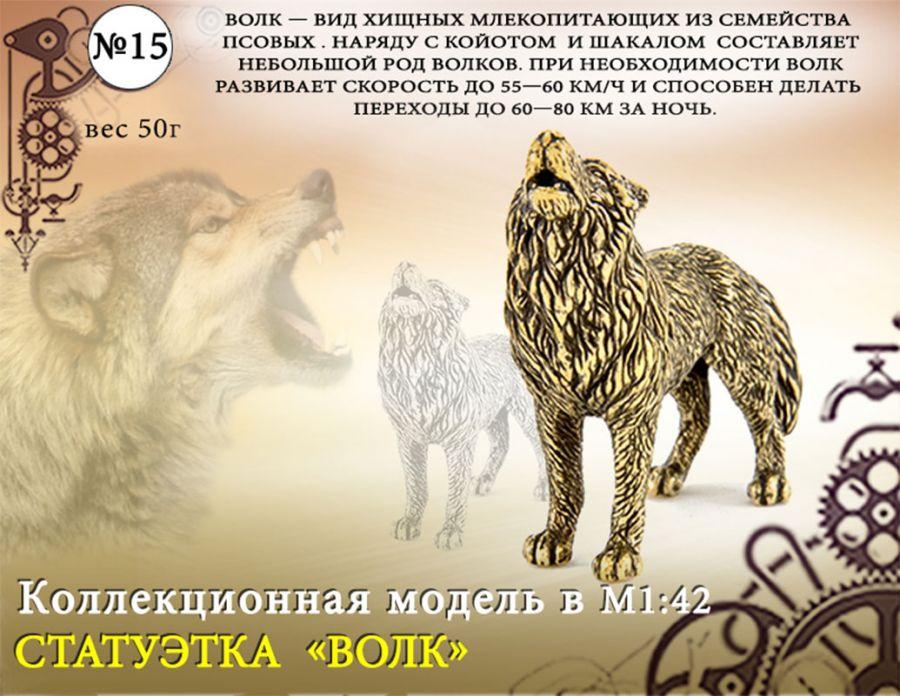 "Форма №15 ""Статуэтка воющего волка""(1:42)"