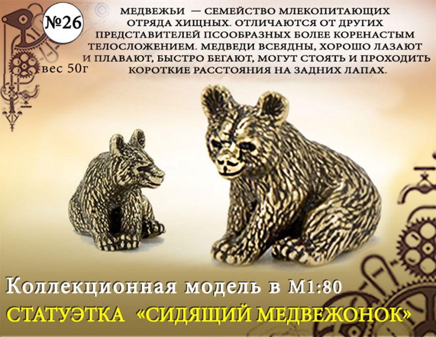 "Форма №26 ""Сидящий медвежонок. Статуэтка""(1:80)"