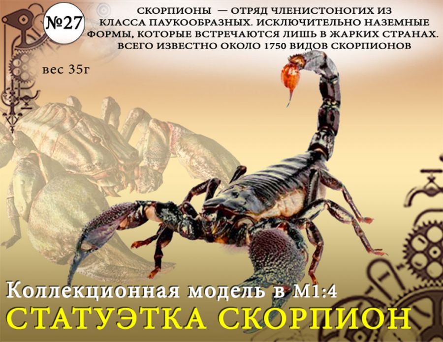 """Форма №27""""Статуэтка скорпиона""""(1:4)"""
