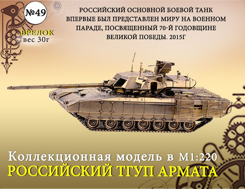 "Форма №49 ""Танк Т-14 Армата. Брелок""(1:220)"