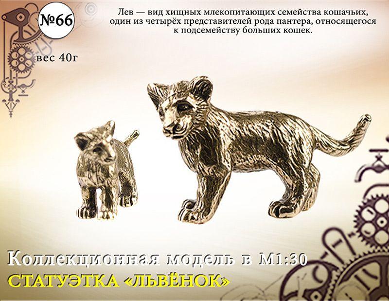 """Форма №69 """"Львёнок. Статуэтка""""(1:30)"""