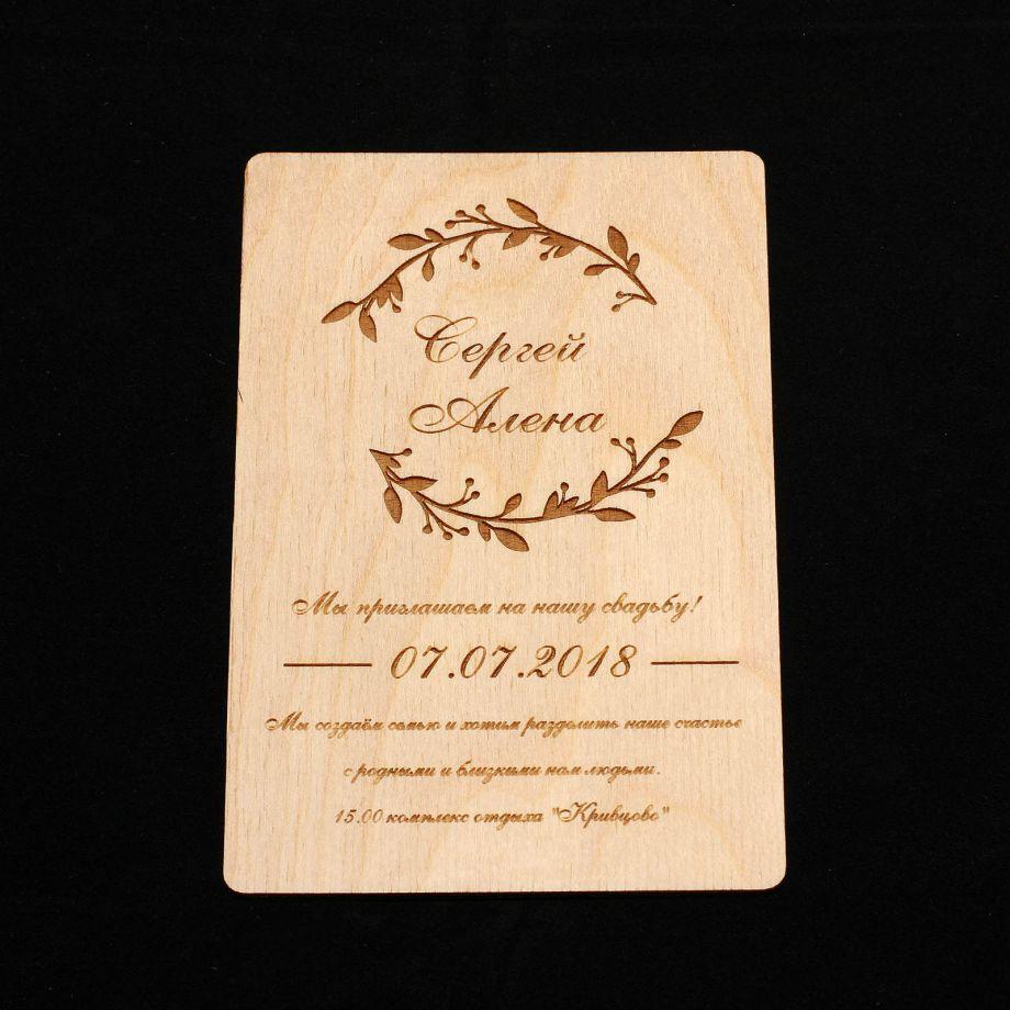 Свадебное приглашение (пригласительное) на свадьбу из дерева на заказ