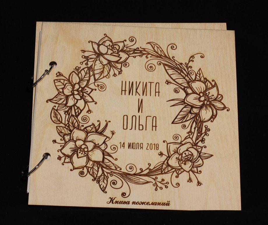 Книга пожеланий на свадьбу (свадебная книга) из натурального дерева