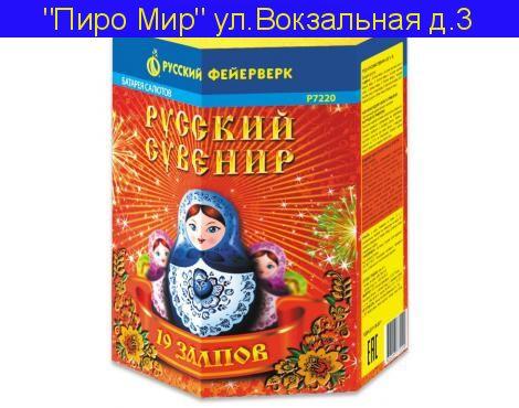 """Русский сувенир (0,8""""х 19)"""