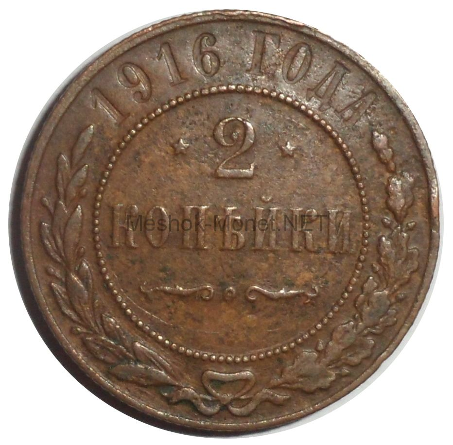 2 копейки 1916 года # 1