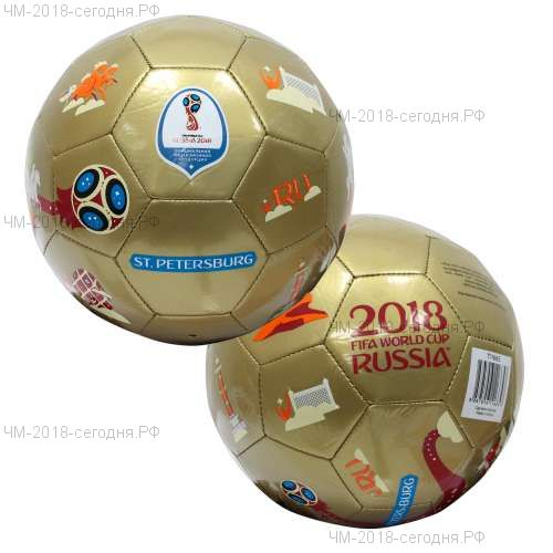 FIFA 2018 футбольный мяч St. Petersburg 2,2мм, TPU+EVA, 350гр, размер 5 (23см)