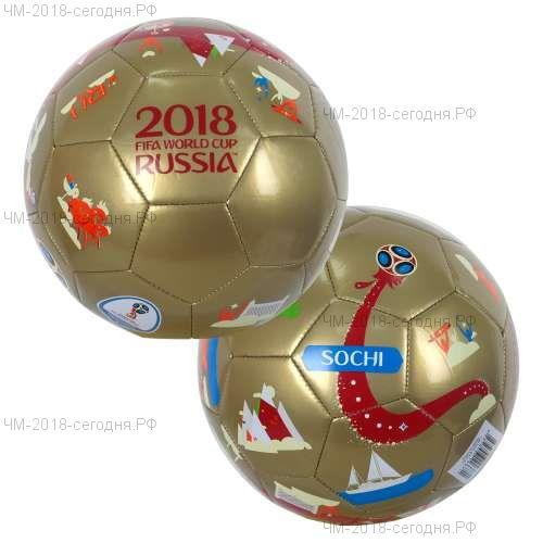 FIFA 2018 футбольный мяч Sochi 2,2мм, TPU+EVA, 350гр, размер 5 (23см)
