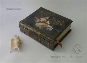 """шкатулка-книга """"Алые паруса"""""""