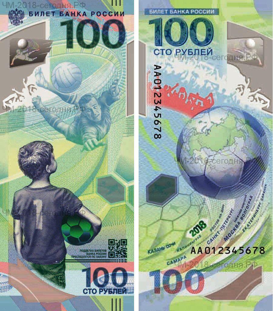 Памятная банкнота 100 рублей ЧМ 2018 10 шт