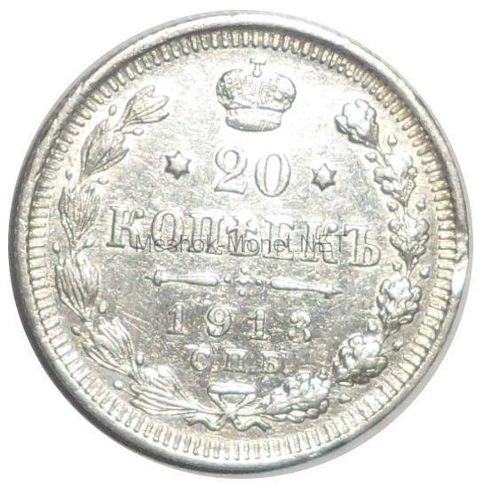 20 копеек 1913 года СПБ-ВС # 2