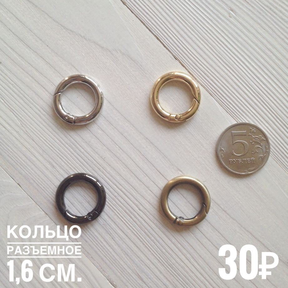 Кольцо разъёмное 1,6 см.