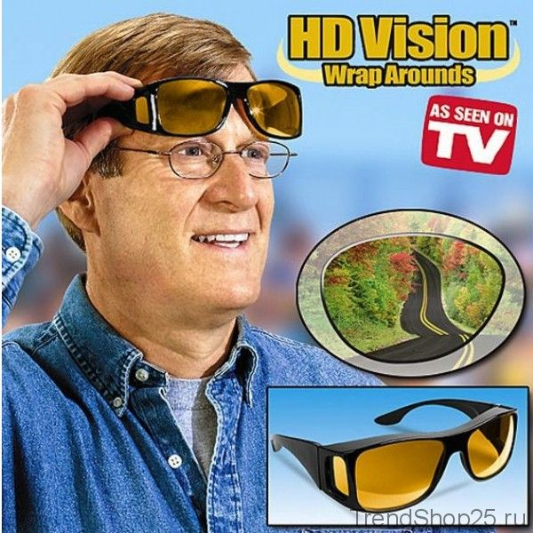 Очки-маска HD VISION WRAP AROUNDS