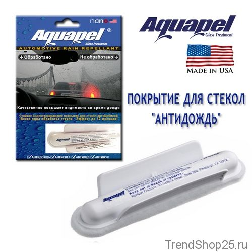Aquapel (Аквапель)