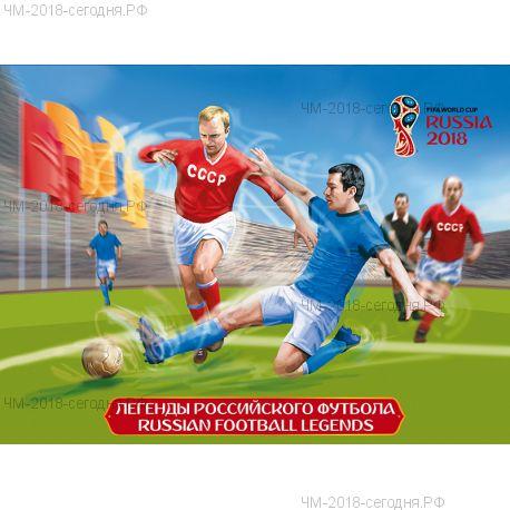 Сувенирный набор почтовых марок Чемпионат мира по футболу FIFA 2018 в России. Легенды российского футбола. Выпуск 2