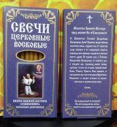 № 28(120). Свечи восковые конусные и номерные с прополисом для домашней (келейной) молитвы , длина 15.5, Ø 7мм. (10 шт. в коробочке)