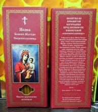 №64(в).Свечи восковые конусные и прямые с прополисом для домашней (келейной) молитвы , длина 19,5см., Ø 7мм. (10 шт. в коробочке)