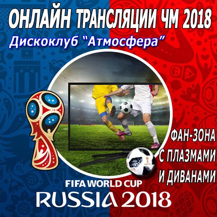 2018-06-14  прямые трансляция ЧМ 2018
