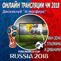 Банер фан-зоны ЧМ 2018