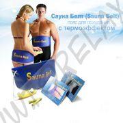 Пояс Sauna Belt (Сауна Белт) с эффектом сауны