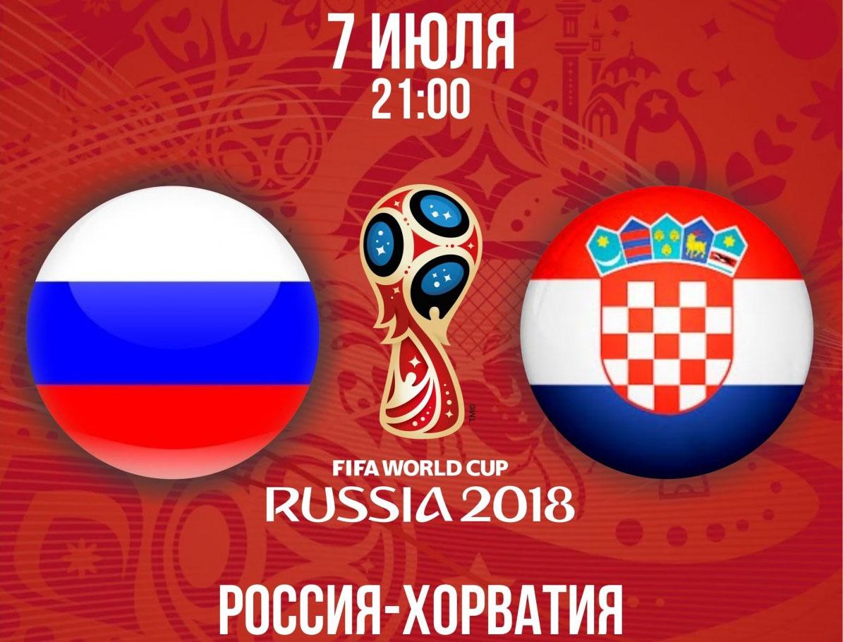 2018-07-07  Прямые трансляции ЧМ 2018, 15:00, 18:00, 21:00