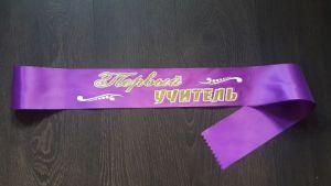 Лента для Первого учителя, атлас 3d, фиолетовая