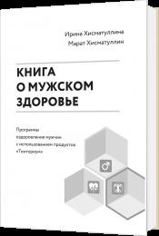 Печатное издание «Книга о мужском здоровье»