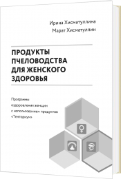 Печатное издание «Продукты пчеловодства для женского здоровья»