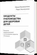 Печатное издание «Продукты пчеловодства для здоровья детей»