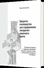 Печатное издание «Продукты пчеловодства для здоровья желудочно-кишечного тракта»