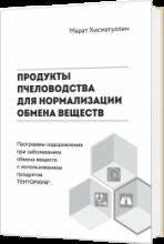Печатное издание «Продукты пчеловодства для нормализации обмена веществ»