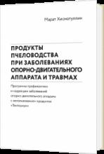 Печатное издание «Продукты пчеловодства при заболеваниях опорно-двигательного аппарата и травмах»
