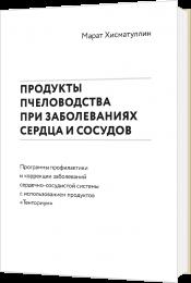 Печатное издание «Продукты пчеловодства при заболеваниях сердца и сосудов»